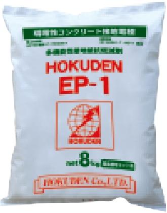 ホクデン EP-1