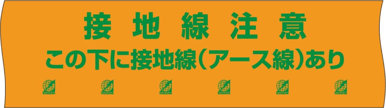 【接地線用】地色/オレンジ 文字色/緑