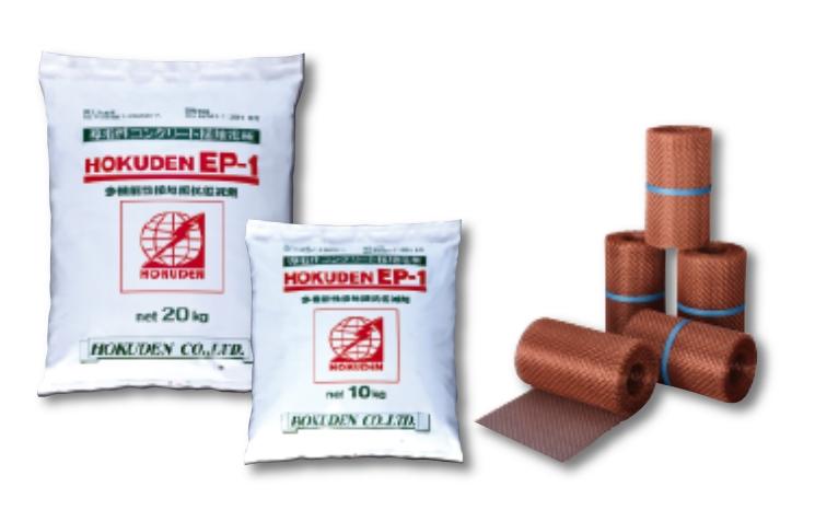 ホクデンEP-1(接地低減剤・埋設標識シート)