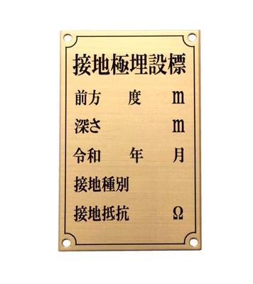 国土交通省型 黄銅製