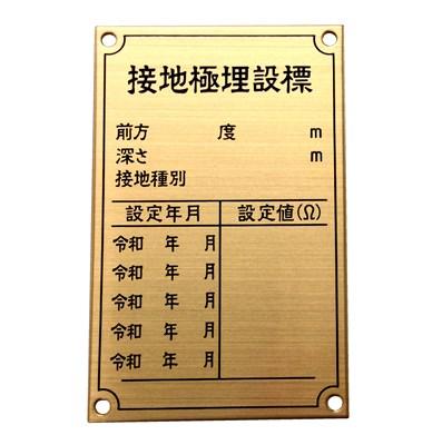 国土交通省Ⅱ型 黄銅製